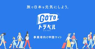 事業者向け Go To トラベル事業公式サイト