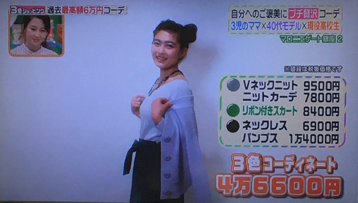 ヒルナンデス【3色ショッピング】井上咲楽が、マロニエゲート銀座で3 ...