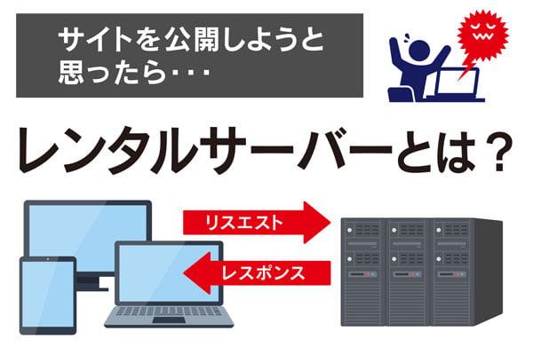 レンタルサーバーとは?ブログ収益1億円超えの僕が解説るよ|サイトを ...