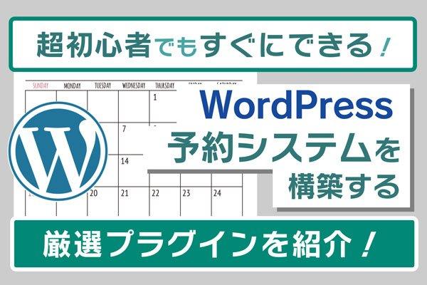 誰でもできる!WordPressで予約システムを構築するプラグイン7選 ...