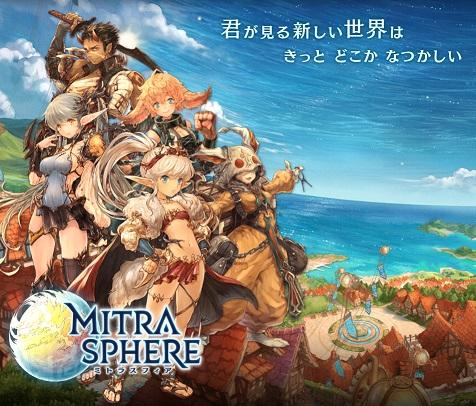 ミトラスフィア -MITRASPHERE- 2ch Wiki*