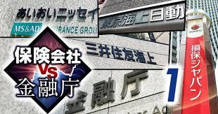 保険会社vs金融庁、コロナ禍で「異次元」に突入した激突の内幕 | 保険 ...