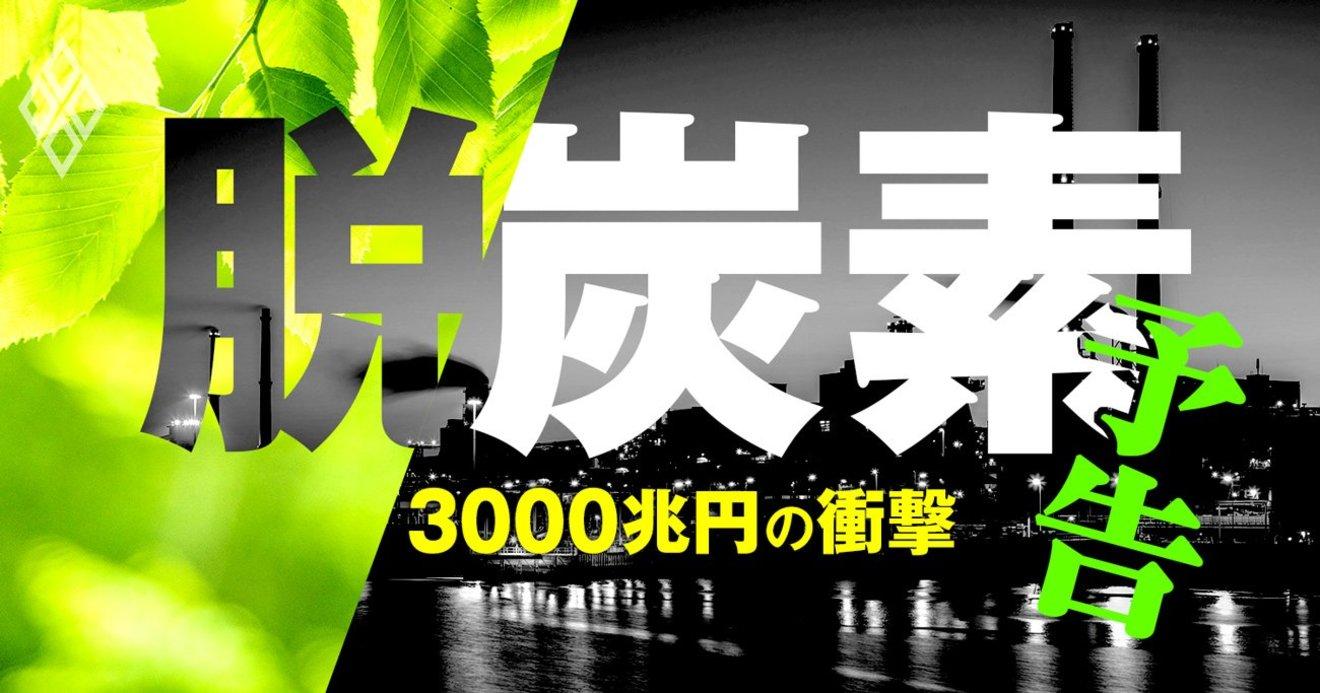 日本企業「脱炭素」待ったなしの大ピンチ!もはやビジネス参加の最低 ...