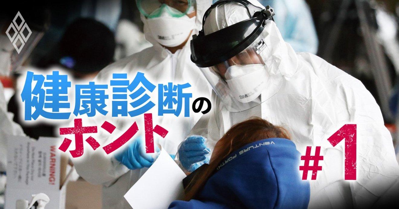 日本がコロナで「PCR検査抑制」を決めたロジックを完全図解 | 有料記事 ...