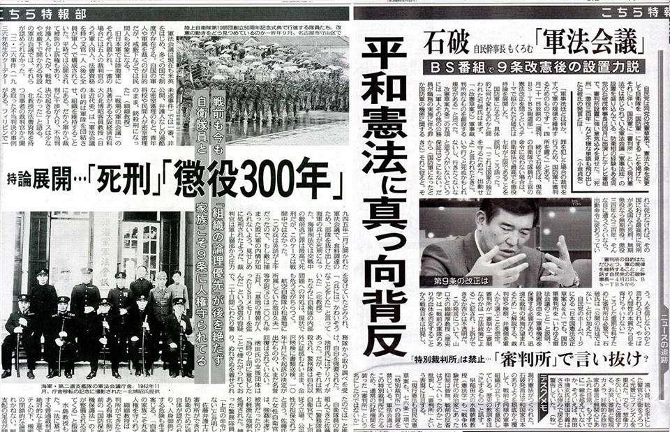 護憲と叫べば平和が来るなんて大間違い」 麻生太郎副総理が発言 ...