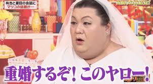 実況・感想】マツコ&有吉怒り新党 解散!!生放送2時間スペシャル ...