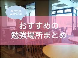 受験生・高校生におすすめの勉強場所7選|元宅浪東大生の集中できる ...