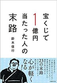 """出会い系バーに出入りした人の""""末路"""" (3ページ目):日経ビジネス電子版"""
