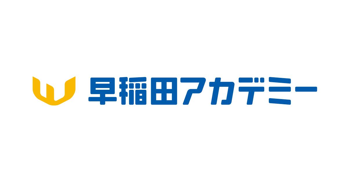 進学塾・学習塾なら早稲田アカデミー