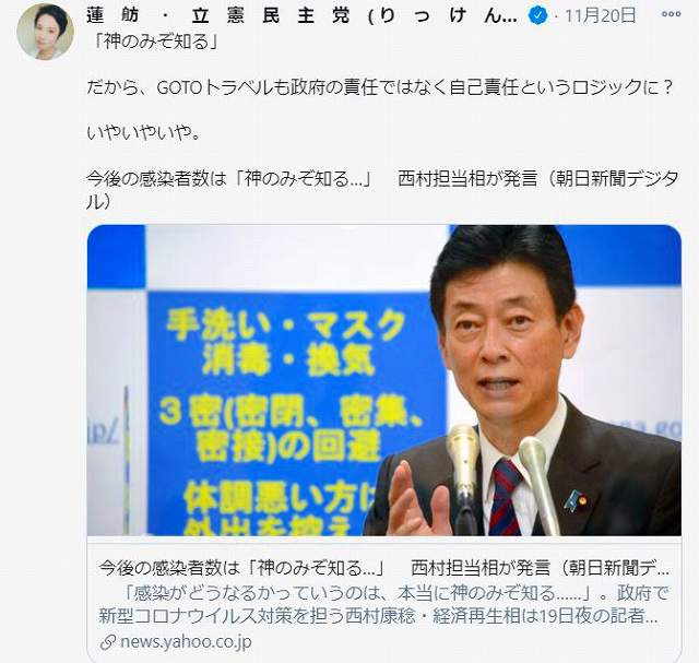 枝野代表「許しがたい」西村氏「神のみぞ」発言批判(2020年11月 ...