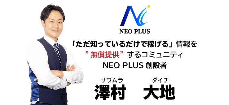 ネオプラス(NEO PLUS)|澤村大地(さわむらだいち)】は詐欺か?その ...
