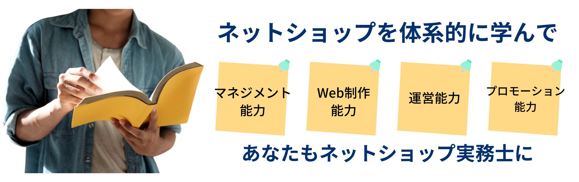 ネットショップ検定|ネットショップ能力認定機構 | ネットショップ運営 ...