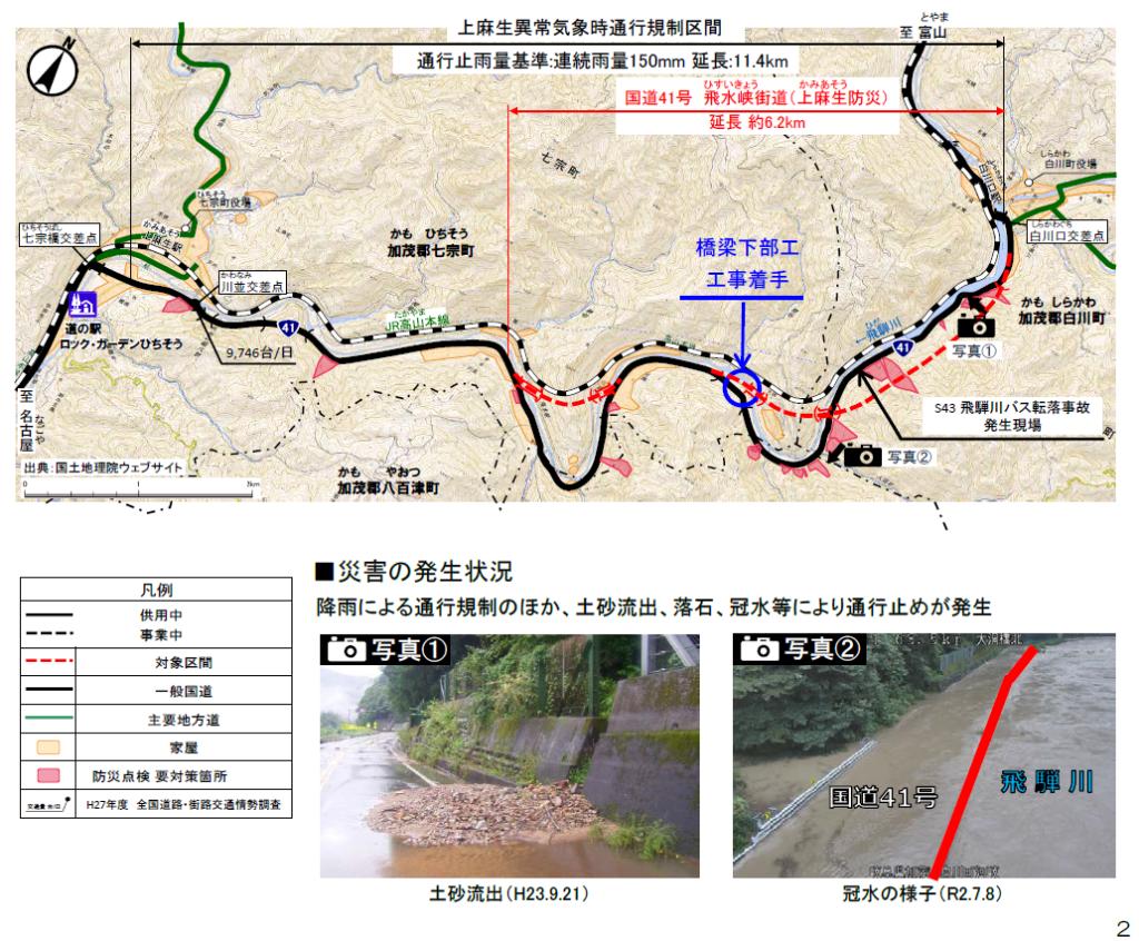 国道41号飛水峡街道(上麻生防災)が起工される 抜本的道路改良へ 飛騨川 ...