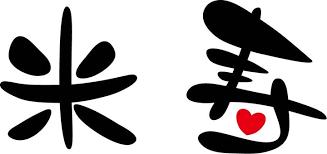 米寿筆文字イラスト/無料イラストなら「イラストAC」