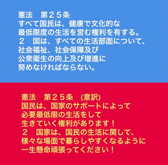 174憲法をわかりやすく! | Lawyer Takahiro Kitagawa