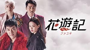 花遊記<ファユギ> | AbemaTV「韓流・華流チャンネル」公式サイト