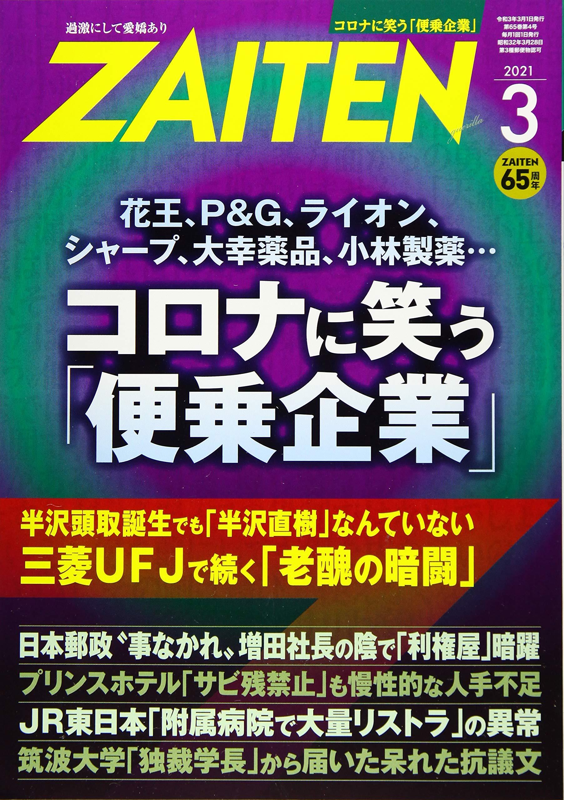 ZAITEN 2021年 03 月号 [雑誌] | |本 | 通販 | Amazon