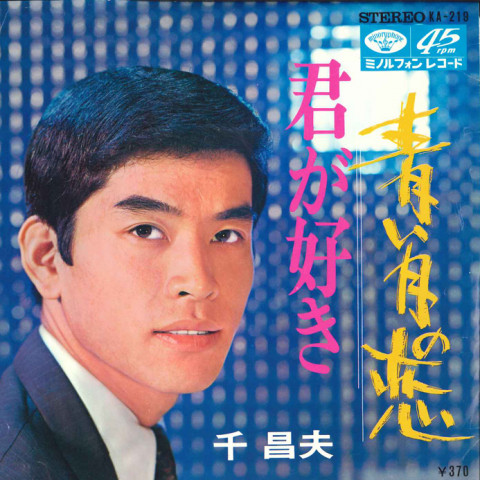 千昌夫 - 君が好き/青い月の恋 レコードの通販店・販売の【レコード ...