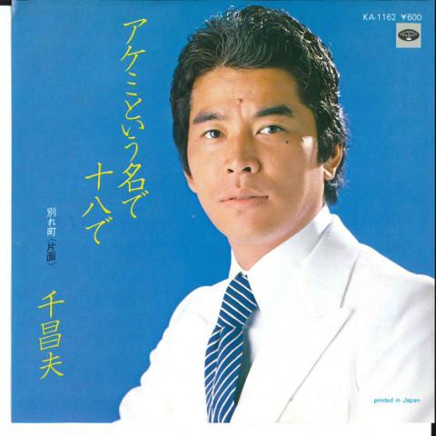 千昌夫 - アケミという名で十八で / 別れ町 レコードの通販店・販売の ...