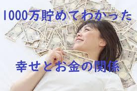 お金に執着し続けた非正規女子が1000万貯めてわかった「幸せとお金の ...