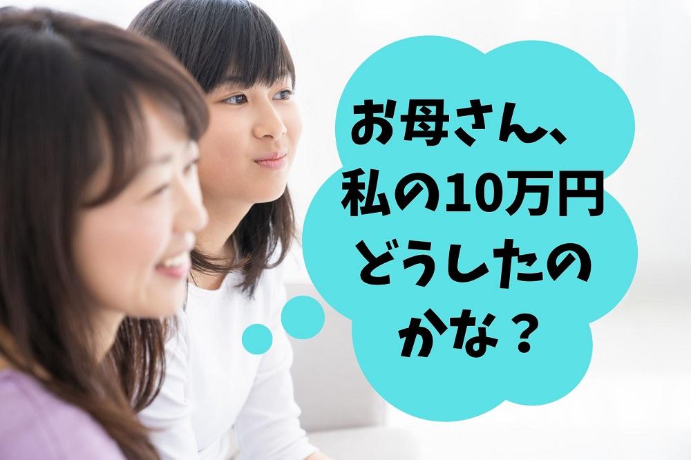 コロナの10万円、子供の分は渡すべき? 年齢別に違う選択肢と伝え方 ...