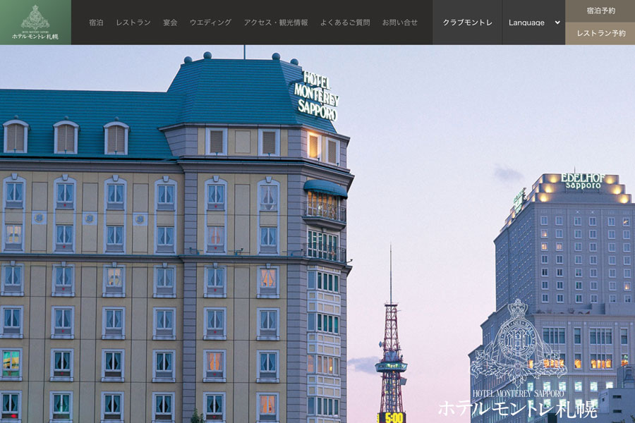 ホテルモントレ札幌、一時休業 新型コロナと緊急事態宣言で - TRAICY ...