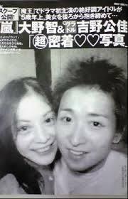 熱愛】大野智(37歳)と吉野公佳(42歳)はお似合いでした... - Yahoo!知恵袋