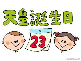 2021年版】「天皇誕生日」(2月23日)〜子どもに伝えやすい行事の意味 ...