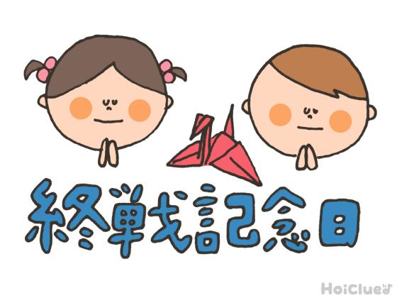 終戦記念日とは?(8月15日)〜子どもに伝えやすい行事の意味や由来 ...
