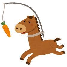ぶら下がった人参を追いかける馬のイラスト | かわいいフリー素材集 ...
