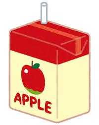 パックのりんごジュースのイラスト | かわいいフリー素材集 いらすとや