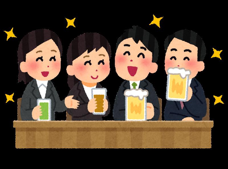 楽しい飲み会のイラスト(会社) | かわいいフリー素材集 いらすとや