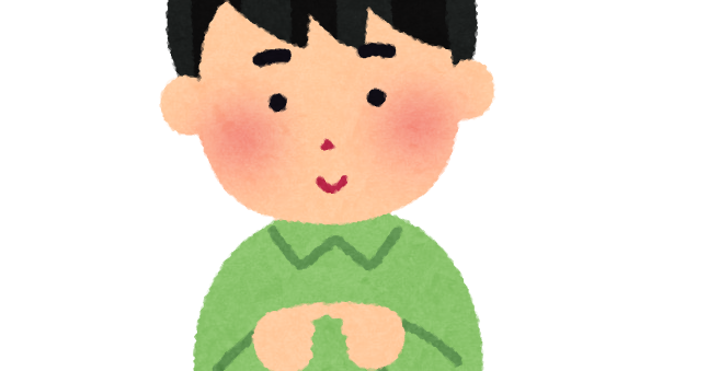 内気な子供のイラスト(男の子) | かわいいフリー素材集 いらすとや