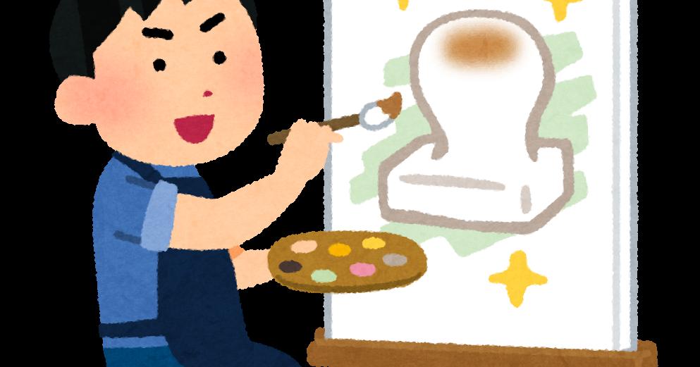 絵に描いた餅のイラスト(男性) | かわいいフリー素材集 いらすとや