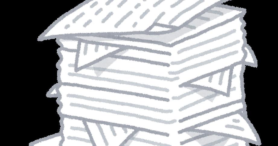 山積みの書類のイラスト | かわいいフリー素材集 いらすとや