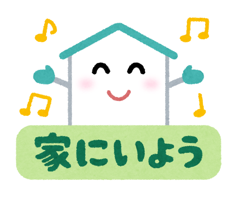 jitakutaiki_ieniiyou.png