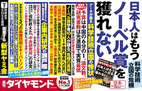 日本人はもうノーベル賞を獲れない?深刻な科学技術立国の危機 | 週刊 ...