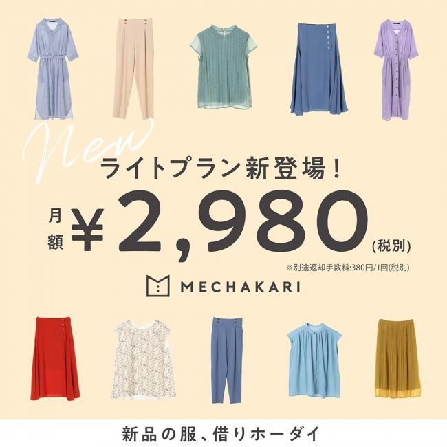ファッションサブスクリプションサービス 「メチャカリ」 月額2,980円 ...