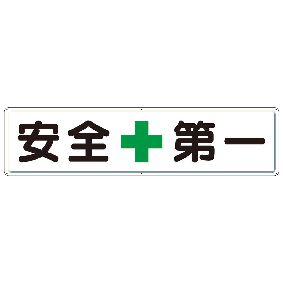 安全第一標識 832-80 安全+第一 | 【ミドリ安全】公式通販