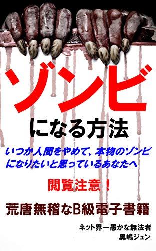 Amazon.co.jp: ゾンビになる方法 : 名言と画像でつづるゾンビに ...