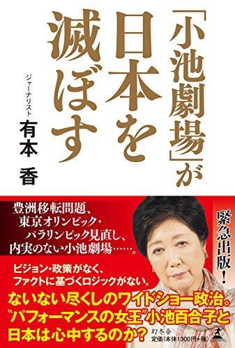 小池劇場」が日本を滅ぼす』|感想・レビュー - 読書メーター
