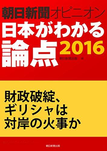 Amazon.co.jp: 財政破綻、ギリシャは対岸の火事か(朝日新聞 ...