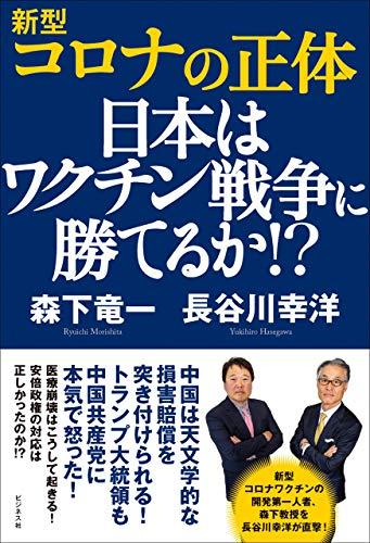 Amazon.co.jp: 新型コロナの正体 日本はワクチン戦争に勝てるか ...