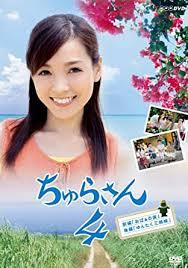 Amazon | ちゅらさん 4 [DVD] -TVドラマの画像