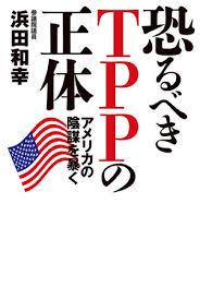 恐るべきTPPの正体 アメリカの陰謀を暴く | 浜田 和幸 | 産業研究 ...
