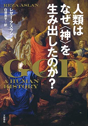 人類はなぜ〈神〉を生み出したのか? (文春e-book) | レザー・アスラン ...