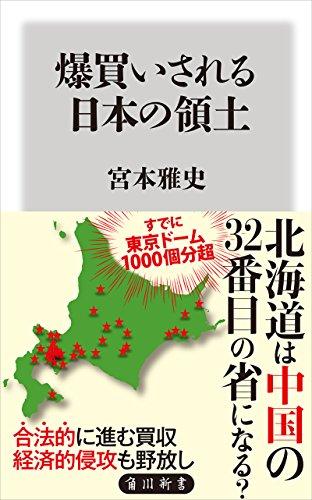 Amazon.co.jp: 爆買いされる日本の領土 (角川新書) eBook : 宮本 雅史: 本