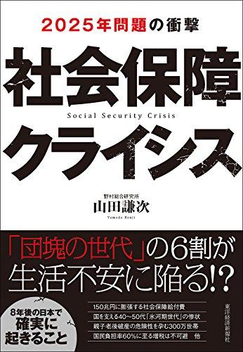 Amazon.co.jp: 社会保障クライシス―2025年問題の衝撃 eBook : 山田 ...