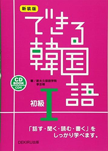 コロナ巣ごもりで韓国語学習 : アラカンの韓流韓国語手習い