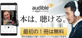 Audible(オーディブル)|最初の1冊は無料|Audible.co.jp公式サイト